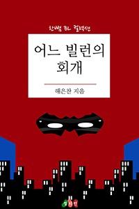 [BL] 어느 빌런의 회개