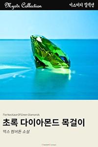초록 다이아몬드 목걸이 (Mystr 컬렉션 제115권)