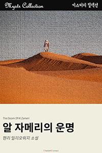 알 자메리의 운명 (Mystr 컬렉션 제116권)