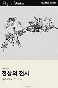 천상의 천사 (Mystr 컬렉션 제117권)