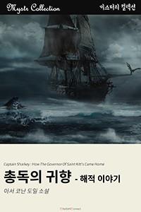 총독의 귀향 - 해적 이야기 (Mystr 컬렉션 제118권)