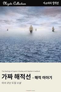 가짜 해적선 - 해적 이야기 (Mystr 컬렉션 제119권)