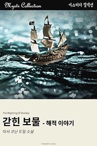 갇힌 보물 - 해적 이야기 (Mystr 컬렉션 제120권)