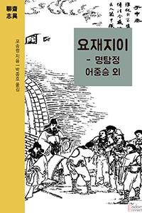 요재지이 - 명탐정 어중승 외