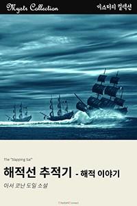 해적선 추적기 - 해적 이야기 (Mystr 컬렉션 제123권)