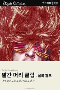 빨간 머리 클럽 - 셜록 홈즈 (Mystr 컬렉션 제126권)