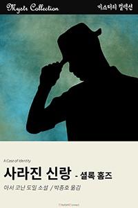 사라진 신랑 - 셜록 홈즈 (Mystr 컬렉션 제129권)