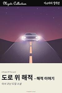 도로 위 해적 - 해적 이야기 (Mystr 컬렉션 제131권)
