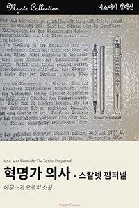 혁명가 의사 - 스칼렛 핌퍼넬 (Mystr 컬렉션 제132권)