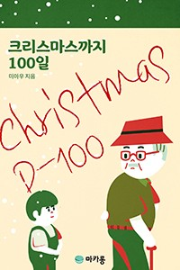 크리스마스까지 100일