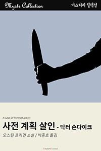 사전 계획 살인-닥터 손다이크(Mystr 컬렉션 제141권)
