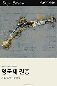 영국제 권총 (Mystr 컬렉션 제147권)