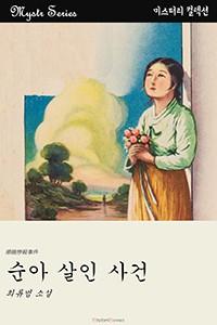 순아 살인 사건 (Mystr 컬렉션 제151권)
