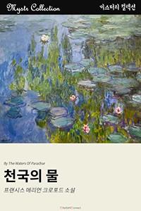 천국의 물 (Mystr 컬렉션 제156권)