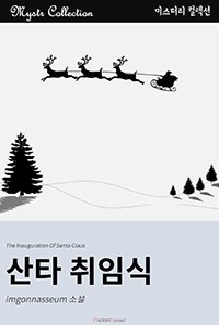 산타 취임식 (Mystr 컬렉션 제158권)