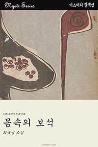 몸속의 보석 (Mystr 컬렉션 제159권)