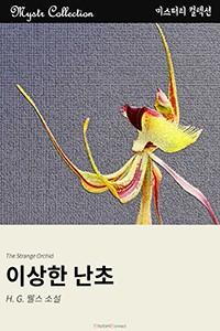 이상한 난초 (Mystr 컬렉션 제168권)