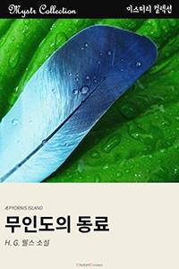 무인도의 동료 (Mystr 컬렉션 제169권)