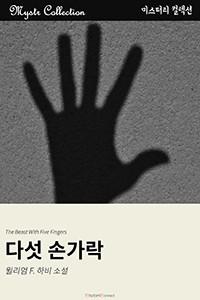 다섯 손가락 (Mystr 컬렉션 제172권)