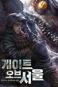 게이트 오브 서울 (연재)
