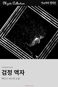 검정 액자 (Mystr 컬렉션 제183권)