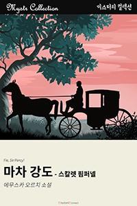 마차 강도 - 스칼렛 핌퍼넬 (Mystr 컬렉션 제187권)