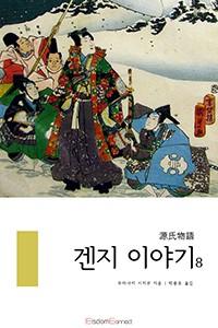 겐지 이야기 8권
