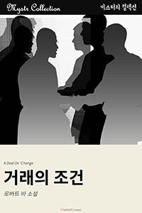 거래의 조건 (Mystr 컬렉션 제196권)