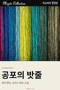 공포의 밧줄 (Mystr 컬렉션 제197권)