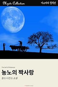농노의 짝사랑 (Mystr 컬렉션 제206권)