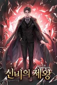 신비의 제왕 (연재)