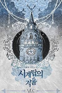 시계탑의 겨울