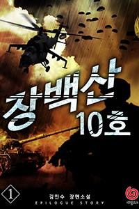 장백산 10호