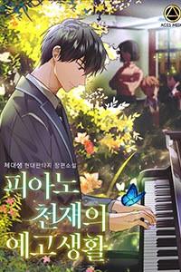 피아노 천재의 예고 생활 (연재)