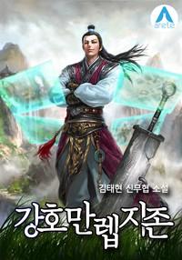 강호 만렙지존 (연재)