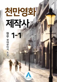 천만영화 제작사