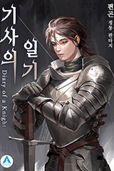 기사의 일기(Diary of a Knight) (연재)