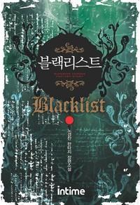 블랙리스트