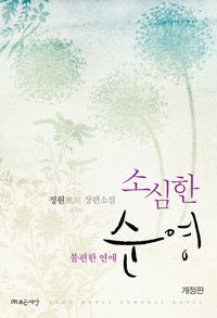 소심한 순영(불편한 연애) 개정판