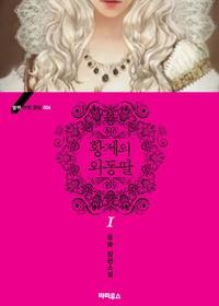 황제의 외동딸 - 블랙 라벨 클럽 004