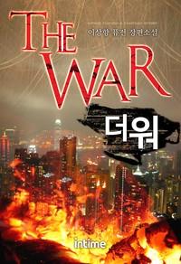 The war(더 워)