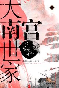 대남궁세가[개정판]