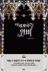 이세계의 황비 - 블랙 라벨 클럽 019 (3권)
