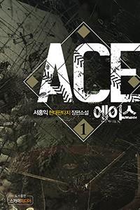 에이스(ACE)