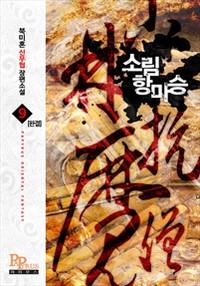 [개정판]소림항마승