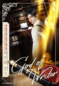 작가의 신