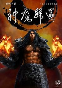신마귀환 1~11권