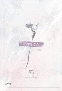 [외전] 드라이 로즈