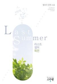 [외전] Last Summer(라스트 썸머)
