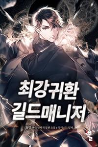 최강귀환길드매니저 (연재)